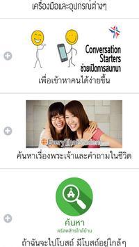 Gospel Tools Thailand apk screenshot