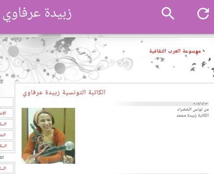الكاتبة زبيدة عرفاوي poster