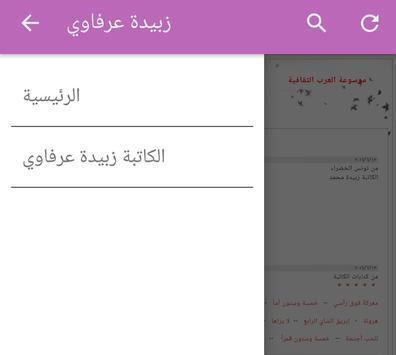 الكاتبة زبيدة عرفاوي apk screenshot
