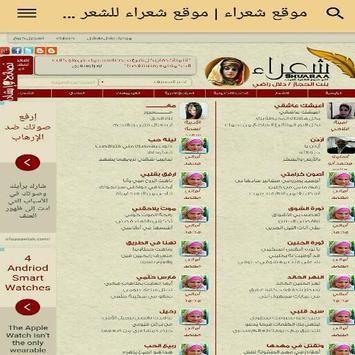 شعراء apk screenshot