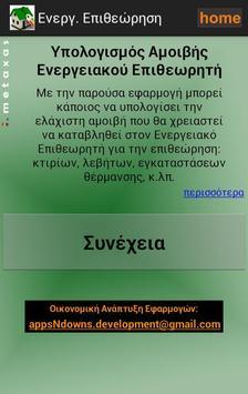 Ενεργειακος Επιθεωρητης poster