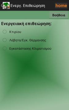 Ενεργειακος Επιθεωρητης apk screenshot