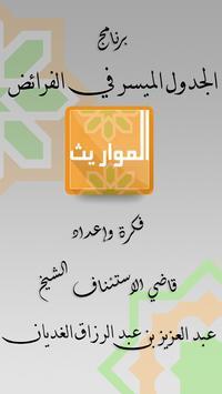 المواريث poster