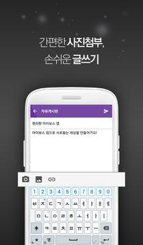 아이보스 모바일 - 온라인마케팅 포털 apk screenshot