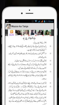 Wazoo ka Tariqa apk screenshot