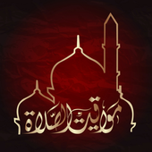 مواقيت الصلاة ShiaPrayersQ8 icon
