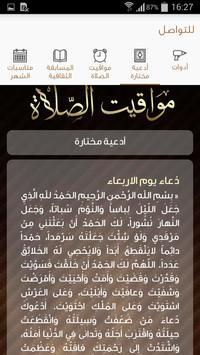 مواقيت الصلاة ShiaPrayersQ8 apk screenshot