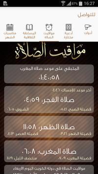 مواقيت الصلاة ShiaPrayersQ8 poster