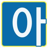 아이콘포스 매출조회 icon