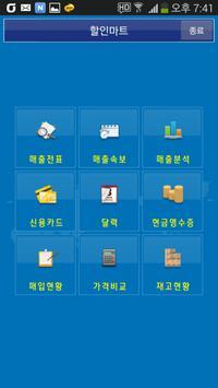 아이콘포스 매출조회 poster
