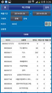 아이콘포스 매출조회 apk screenshot