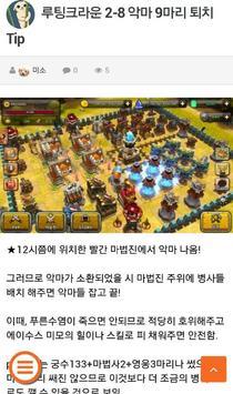 루팅크라운 공략커뮤니티 apk screenshot