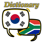 Afrikaans Korean Dictionary icon