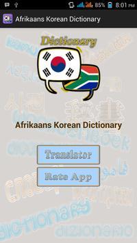 Afrikaans Korean Dictionary apk screenshot