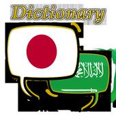 Arabic Japanese Dictionary icon