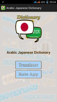 Arabic Japanese Dictionary apk screenshot