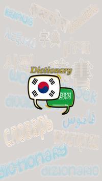 Arabic Korean Dictionary apk screenshot