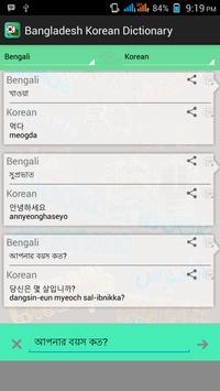 Bangladesh Korean Dictionary apk screenshot