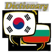 Bulgarian Korean Dictionary icon