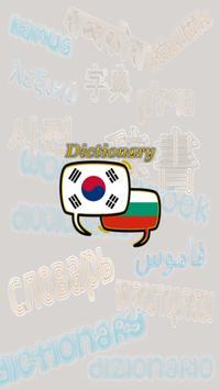 Bulgarian Korean Dictionary poster