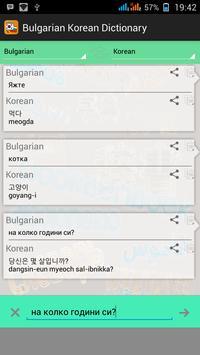 Bulgarian Korean Dictionary apk screenshot