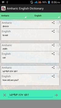 Amharic English Dictionary apk screenshot