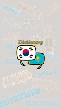 Kazakhstan Korean Dictionary poster