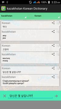 Kazakhstan Korean Dictionary apk screenshot