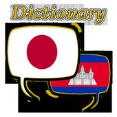 Cambodia Japanese Dictionary icon