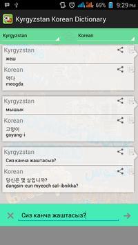Kyrgyzstan Korean Dictionary apk screenshot