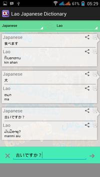 Laos Japanese Dictionary apk screenshot