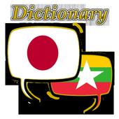 Myanmar Japanese Dictionary icon