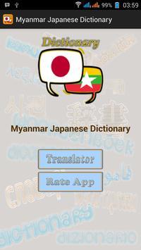 Myanmar Japanese Dictionary apk screenshot
