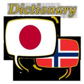Norwegian Japanese Dictionary icon