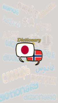 Norwegian Japanese Dictionary poster