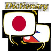 Nepali Japanese Dictionary icon