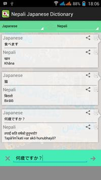Nepali Japanese Dictionary apk screenshot