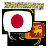 Sri Lanka Japanese Dictionary icon