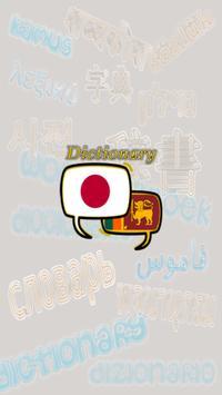 Sri Lanka Japanese Dictionary poster
