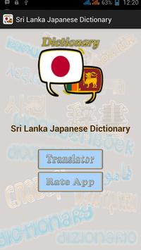 Sri Lanka Japanese Dictionary apk screenshot