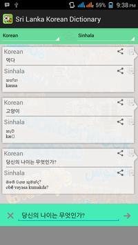 Sri Lanka Korean Dictionary apk screenshot