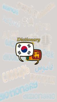 Sri Lanka Korean Dictionary poster