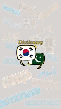 Urdu Korean Dictionary poster