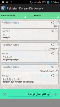 Urdu Korean Dictionary apk screenshot
