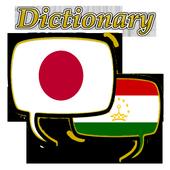 Tajikistan Japanese Dictionary icon