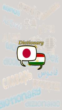 Tajikistan Japanese Dictionary poster