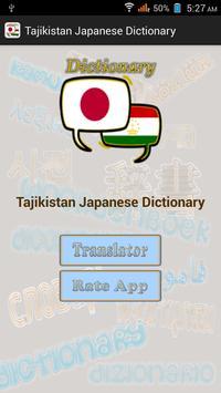 Tajikistan Japanese Dictionary apk screenshot