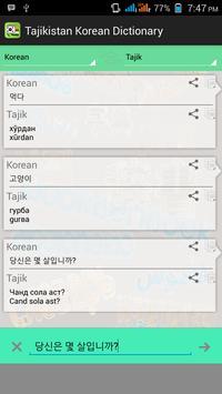 Tajikistan Korean Dictionary apk screenshot