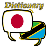 Swahili Japanese Dictionary icon