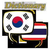 Thailand Korean Dictionary icon